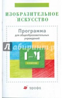 Программа в с кузин 2001 просвещение