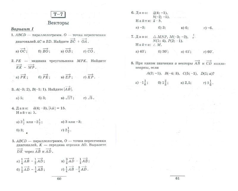 Тесты по алгебре 8 класс алтынов с ответами