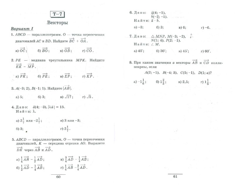 Решебник алгебра 7 класс алтынов