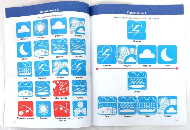 Иллюстрация 1 из 5 для Я - говорю! Ребенок и явления природы. Упражнения с пиктограммами: рабочая тетрадь - Баряева, Лопатина, Логинова | Лабиринт - книги. Источник: Лабиринт
