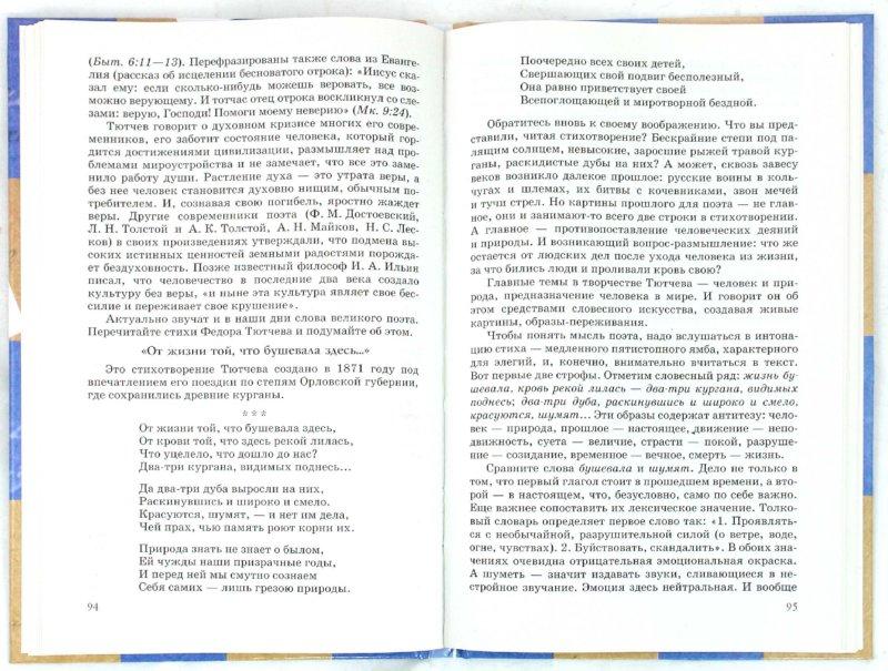 Иллюстрация 1 из 7 для Учимся читать лирическое произведение: книга для учащихся 7-11 классов - Роза Альбеткова | Лабиринт - книги. Источник: Лабиринт