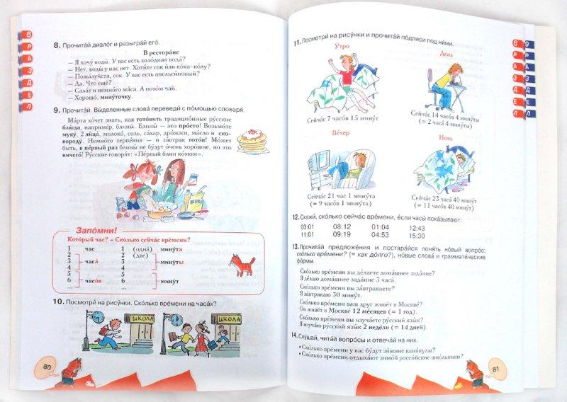 Иллюстрация 1 из 10 для Давайте познакомимся: Русский язык как иностранный - Хамраева, Иванова | Лабиринт - книги. Источник: Лабиринт