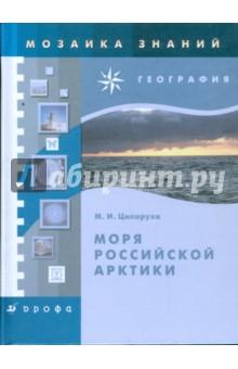 Моря Российской Арктики