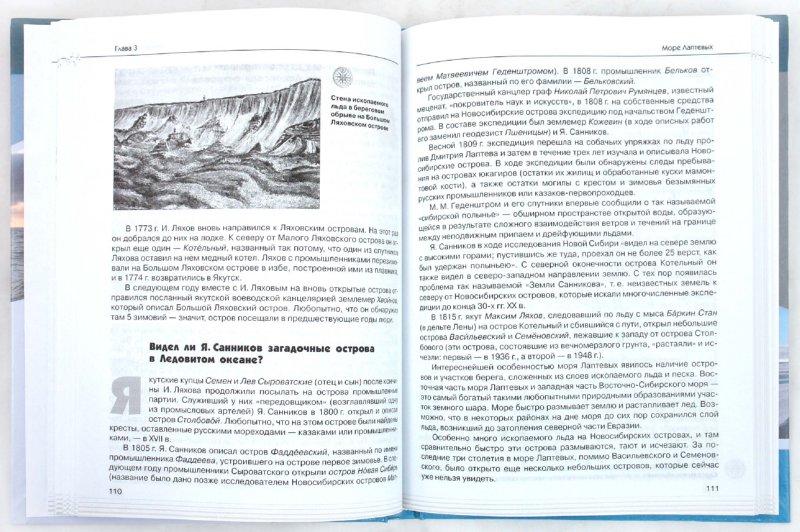 Иллюстрация 1 из 38 для Моря Российской Арктики - Михаил Ципоруха   Лабиринт - книги. Источник: Лабиринт