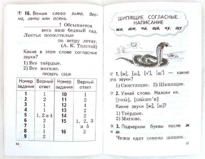 Тесты по русскому языку 4 класс к учебнику рамзаевой