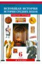 Всеобщая история. �стория средних веков. 6 класс: рабочая тетрадь