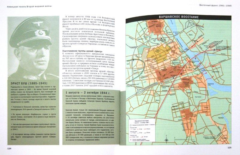 Иллюстрация 1 из 57 для Немецкая пехота Второй мировой войны - Крис Бишоп | Лабиринт - книги. Источник: Лабиринт