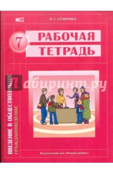 Введение в обществознание. Граждановедение: рабочая тетрадь для 7 класса общеобраз. учреждений