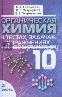 Книга Органическая химия в тестах задачах упражнениях  Органическая химия в тестах задачах упражнениях 10 класс