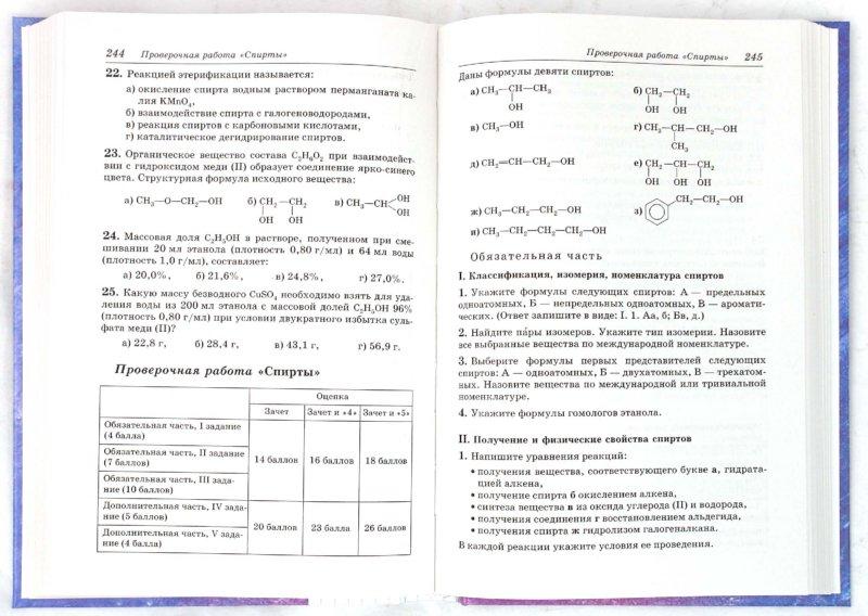 Решебник по химии тематические тестовые задания 10 класс