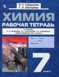 Химия. 7 класс. Рабочая тетрадь к учебнику О. С. Габриеляна и др. ФГОС