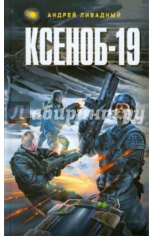 Ксеноб - 19