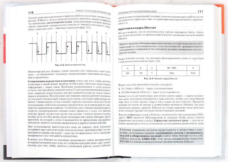 Иллюстрация 1 из 19 для Основы компьютерных сетей. Учебное пособие - Олифер, Олифер | Лабиринт - книги. Источник: Лабиринт