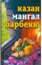 Бебнева Юлия Владимировна Казан, мангал, барбекю мангал без дыма