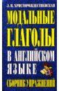 Христорождественская Лидия Павловна Модальные глаголы в английском языке. Сборник упражнений