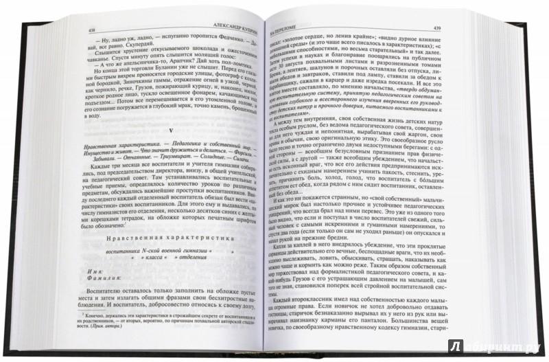 Иллюстрация 1 из 7 для Полное собрание романов и повестей в одном томе - Александр Куприн | Лабиринт - книги. Источник: Лабиринт