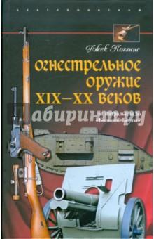 Огнестрельное оружие XIX-XX веков. От митральезы до