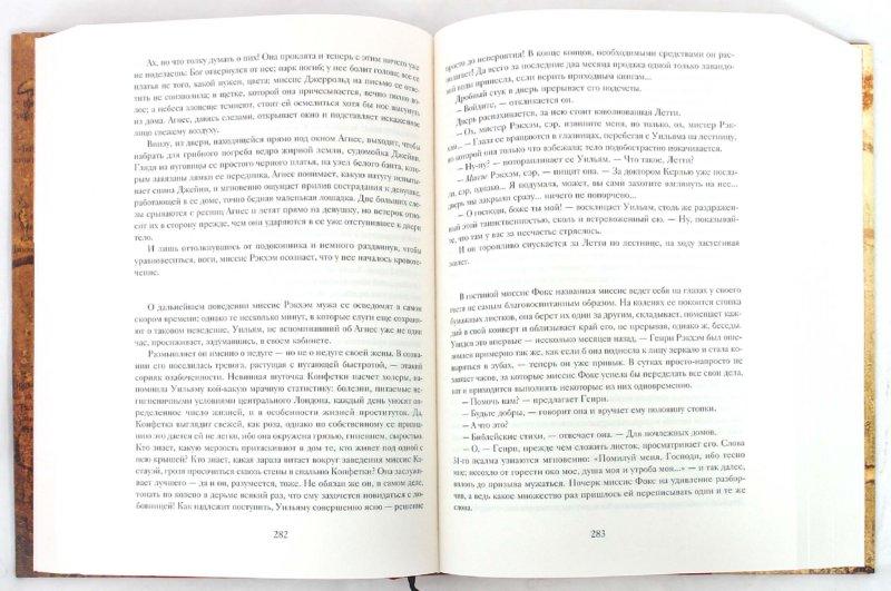 Иллюстрация 1 из 7 для Багровый лепесток и белый - Мишель Фейбер | Лабиринт - книги. Источник: Лабиринт