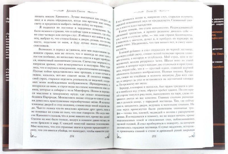 Иллюстрация 1 из 21 для Гренадилловая шкатулка - Джанет Глисон | Лабиринт - книги. Источник: Лабиринт