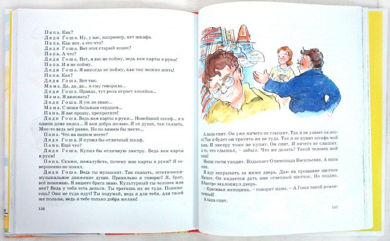 Иллюстрация 1 из 35 для Карусель в голове - Виктор Голявкин | Лабиринт - книги. Источник: Лабиринт