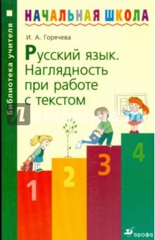 Русский язык. Наглядность при работе с текстом