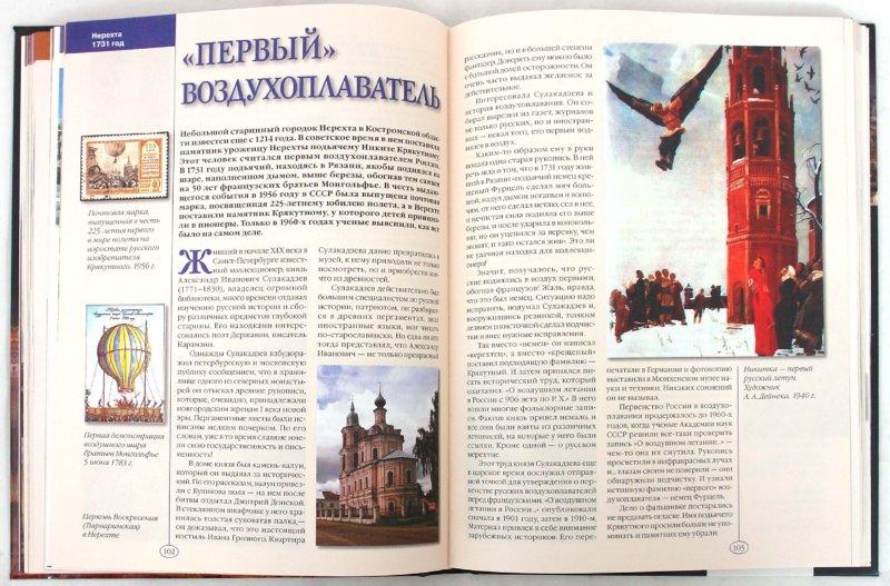 Иллюстрация 1 из 26 для Сто великих тайн России - Михаил Кубеев   Лабиринт - книги. Источник: Лабиринт