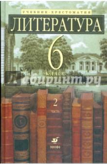 Литература. 6 класс: Учебник-хрестоматия. В 2 частях: Часть 2