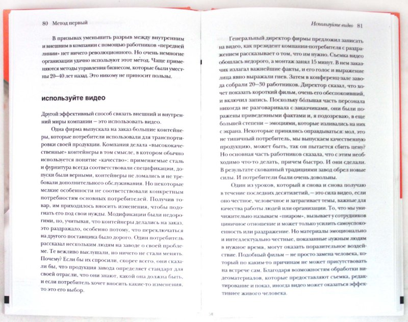 Иллюстрация 1 из 5 для Движущая сила перемен - Джон Коттер | Лабиринт - книги. Источник: Лабиринт