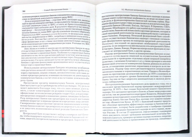 Иллюстрация 1 из 20 для Деньги, кредит, банки: учебник | Лабиринт - книги. Источник: Лабиринт