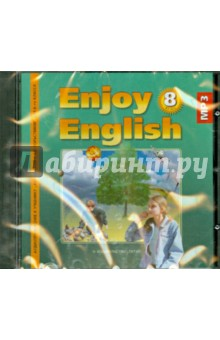 Zakazat.ru: Enjoy English. 8 класс (CDmp3). Биболетова Мерем Забатовна