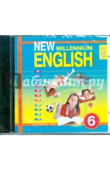 New Millennium English 6 класс (CDmp3) st petersburg аудиоприложение к учебному пособию санкт петербург для 10 11 классов cdmp3