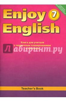 """Английский язык. 7 класс. Книга для учителя к учебнику """"Английский с удовольствием"""" ФГОС"""