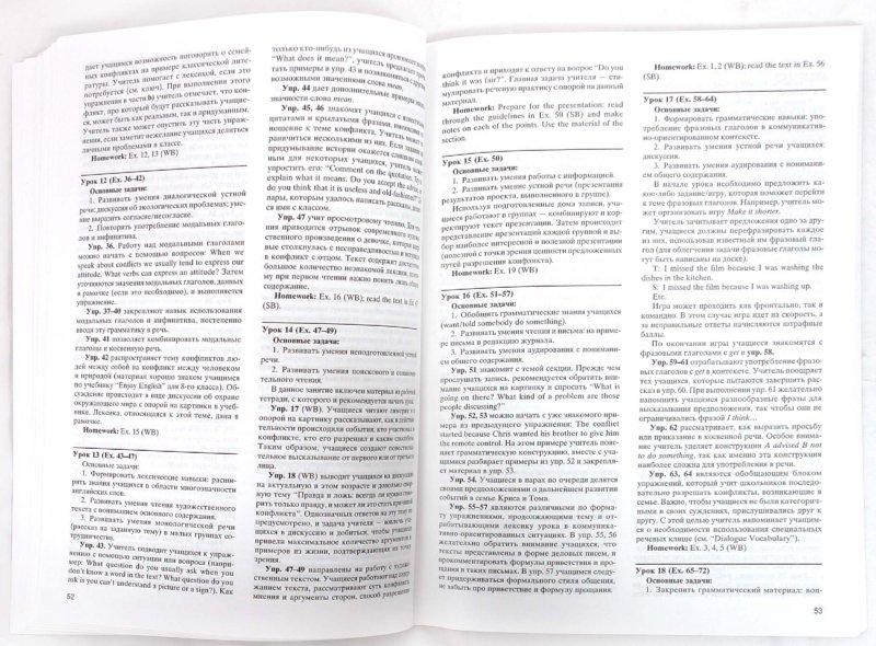 Иллюстрация 1 из 6 для Английский язык: Книга для учителя к учебнику Английский с удовольствием/Enjoy English. 9 класс - Биболетова, Бабушис, Морозова | Лабиринт - книги. Источник: Лабиринт