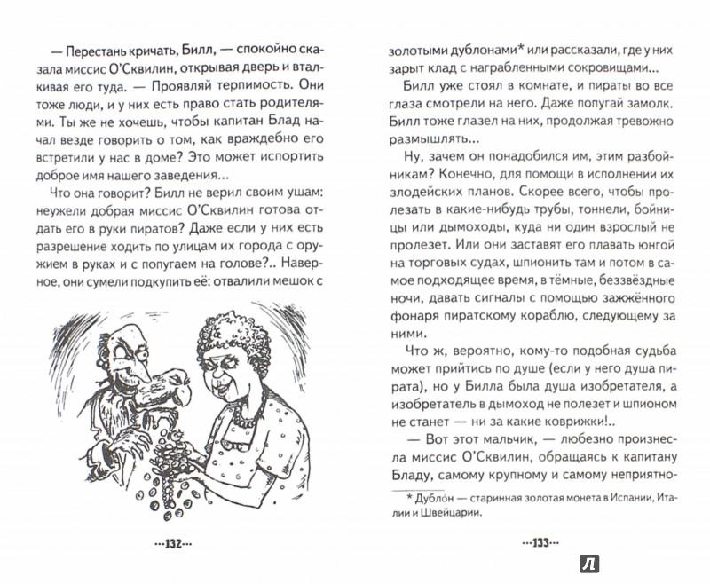 Иллюстрация 1 из 23 для Самый зверский зверь и другие истории - Гарт Никс | Лабиринт - книги. Источник: Лабиринт