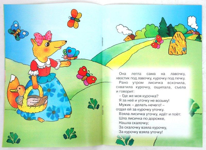 Иллюстрация 1 из 14 для Лисичка со скалочкой | Лабиринт - книги. Источник: Лабиринт