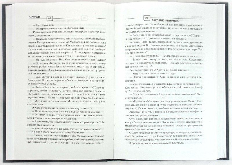 Иллюстрация 1 из 4 для Распятие невинных - Каро Рэмси | Лабиринт - книги. Источник: Лабиринт