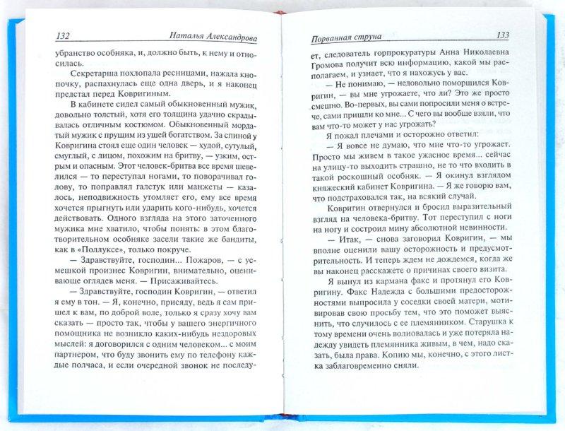 Иллюстрация 1 из 6 для Порванная струна - Наталья Александрова | Лабиринт - книги. Источник: Лабиринт