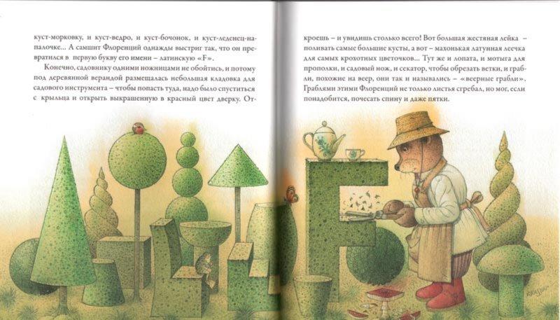 Иллюстрация 1 из 42 для Садовник Флоренций - Кястутис Каспаравичюс | Лабиринт - книги. Источник: Лабиринт