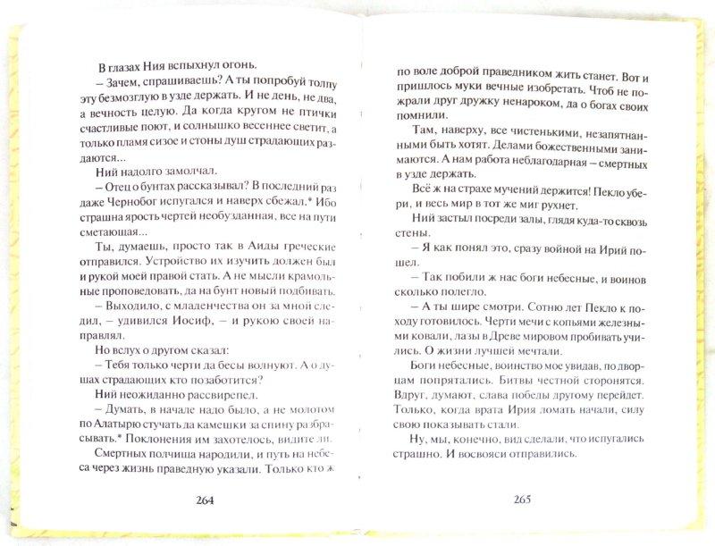 Иллюстрация 1 из 3 для Кикимора и другие... Сказки-притчи - Александр Богаделин | Лабиринт - книги. Источник: Лабиринт