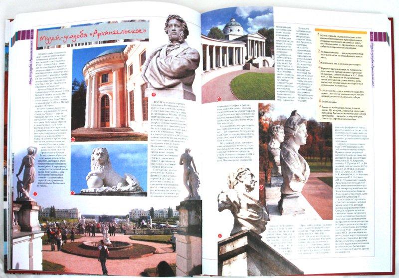 Иллюстрация 1 из 23 для 100 музеев мира, которые необходимо увидеть - Татьяна Шереметьева   Лабиринт - книги. Источник: Лабиринт