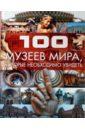 Шереметьева Татьяна Леонидовна 100 музеев мира, которые необходимо увидеть