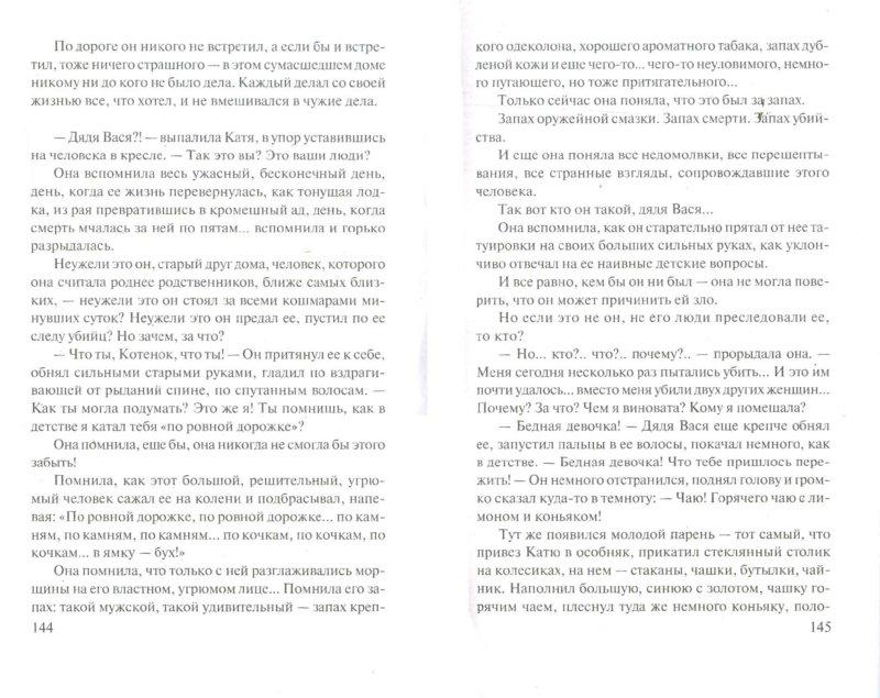 Иллюстрация 1 из 5 для Побег из гламура - Наталья Александрова | Лабиринт - книги. Источник: Лабиринт
