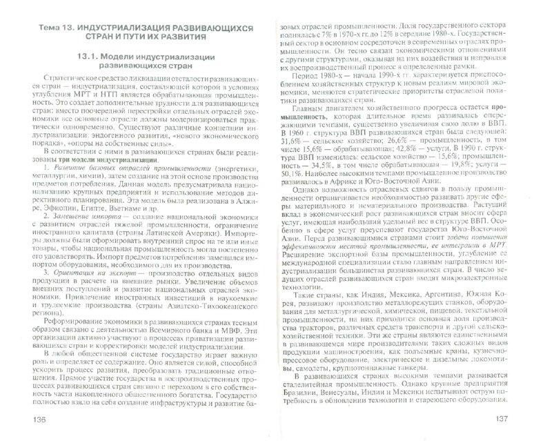 Иллюстрация 1 из 12 для Мировая экономика: конспект лекций - Воронин, Кандакова, Подмолодина | Лабиринт - книги. Источник: Лабиринт