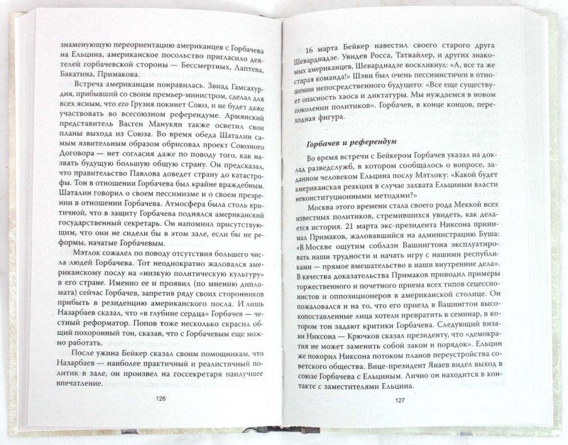 Иллюстрация 1 из 27 для Измена генсека. Бегство из Европы - Анатолий Уткин | Лабиринт - книги. Источник: Лабиринт