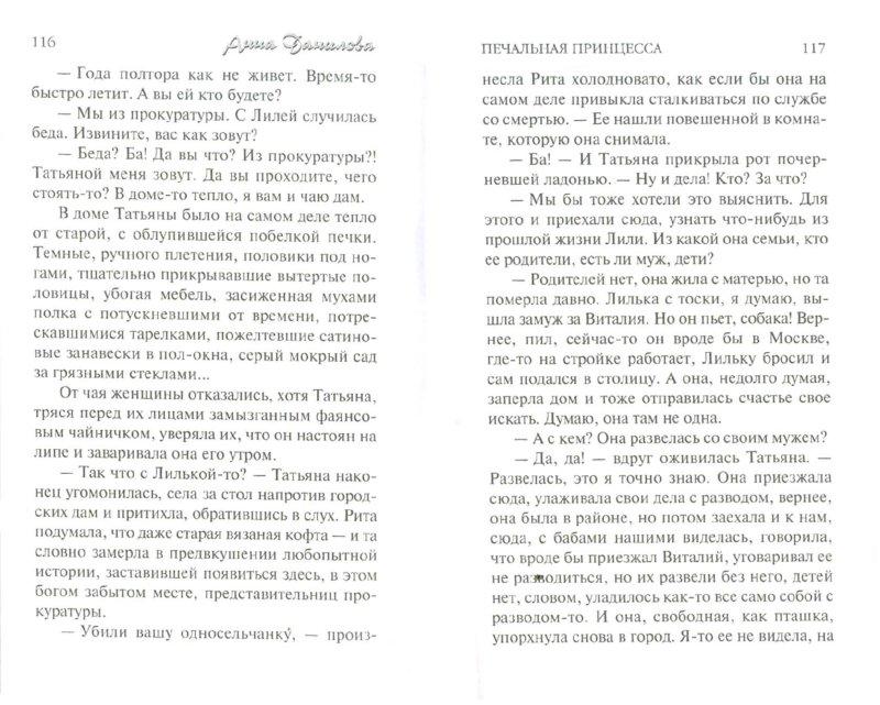 Иллюстрация 1 из 5 для Печальная принцесса - Анна Данилова | Лабиринт - книги. Источник: Лабиринт