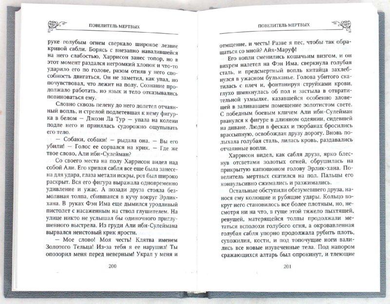 Иллюстрация 1 из 23 для Хозяин судьбы; Повелитель мертвых; Черный Канаан; Черная книга - Роберт Говард   Лабиринт - книги. Источник: Лабиринт