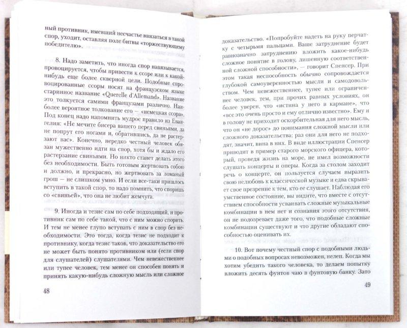Иллюстрация 1 из 9 для Искусство спора: О теории и практике спора - Сергей Поварнин   Лабиринт - книги. Источник: Лабиринт