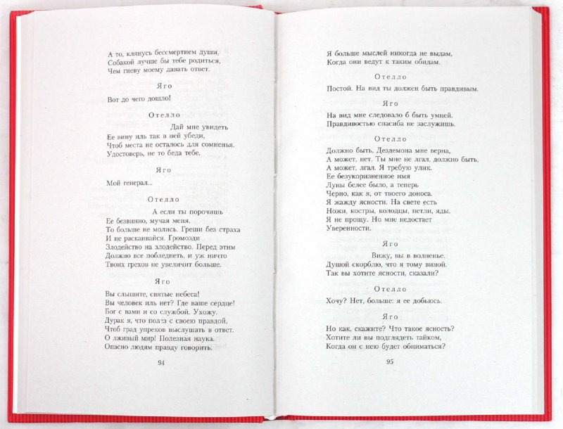 Иллюстрация 1 из 6 для Отелло. Макбет - Уильям Шекспир | Лабиринт - книги. Источник: Лабиринт