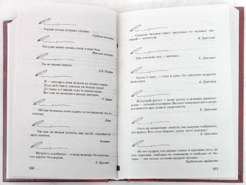 Иллюстрация 1 из 7 для Мудрые мысли. Афоризмы, которые изменят вашу жизнь - Павел Кошелев | Лабиринт - книги. Источник: Лабиринт