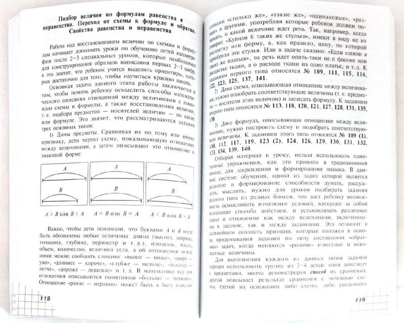 Иллюстрация 1 из 8 для Методика обучения математике в начальной школе. 1 класс. (Система Д.Б.Эльконина-В.В.Давыдова) - Эльвира Александрова | Лабиринт - книги. Источник: Лабиринт